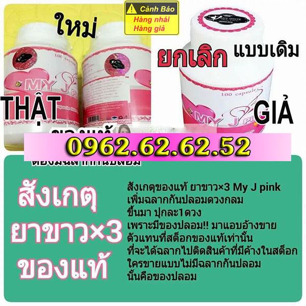 thao-duoc-trang-da-my-j-pink-6